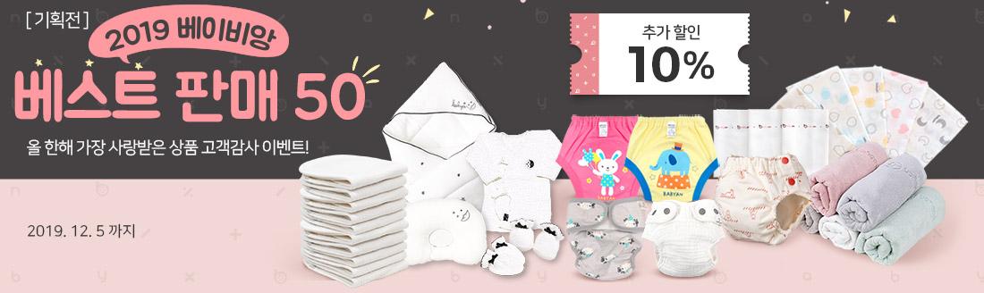 2019 베이비앙 베스트판매 50 고객감사 이벤트!!!