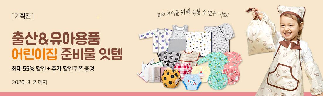 출산&유아용품 어린이집 준비물 잇템