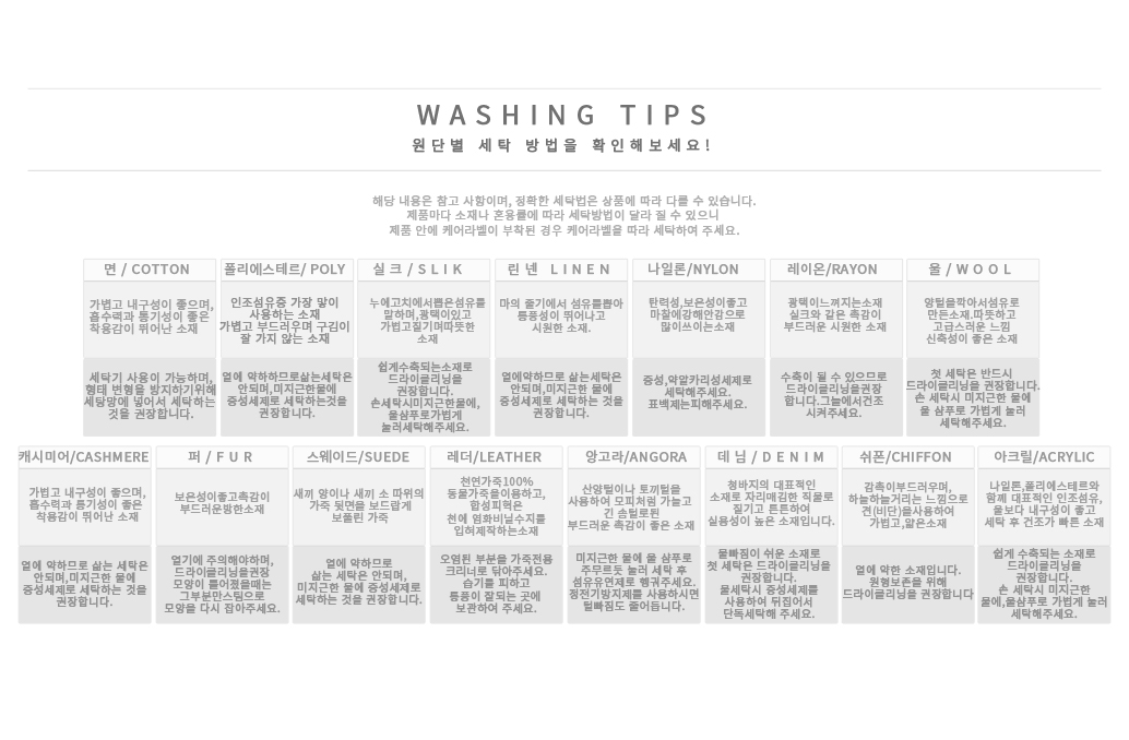 WASHING TIPS