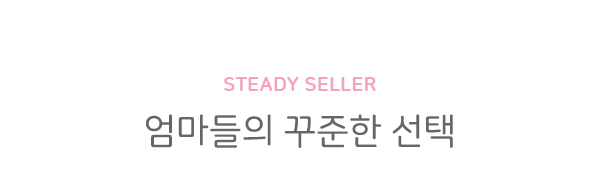 STEADY SELLER
