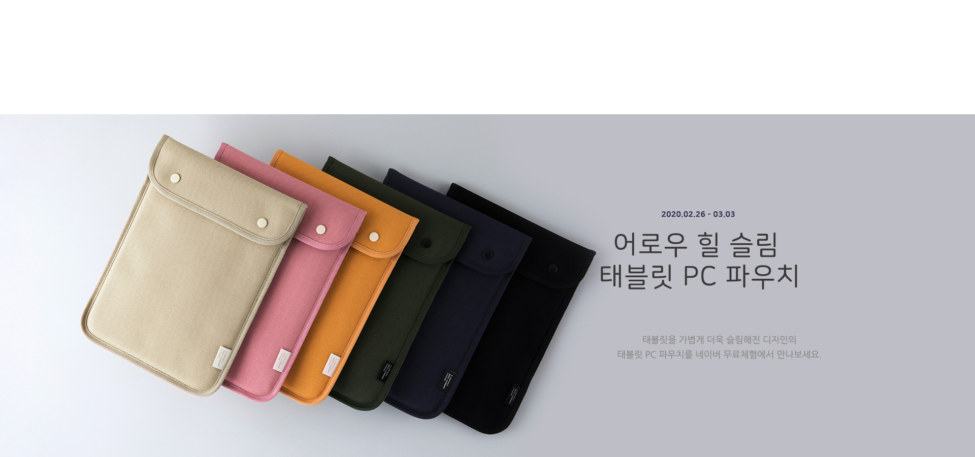 SLIM TABLET POUCH