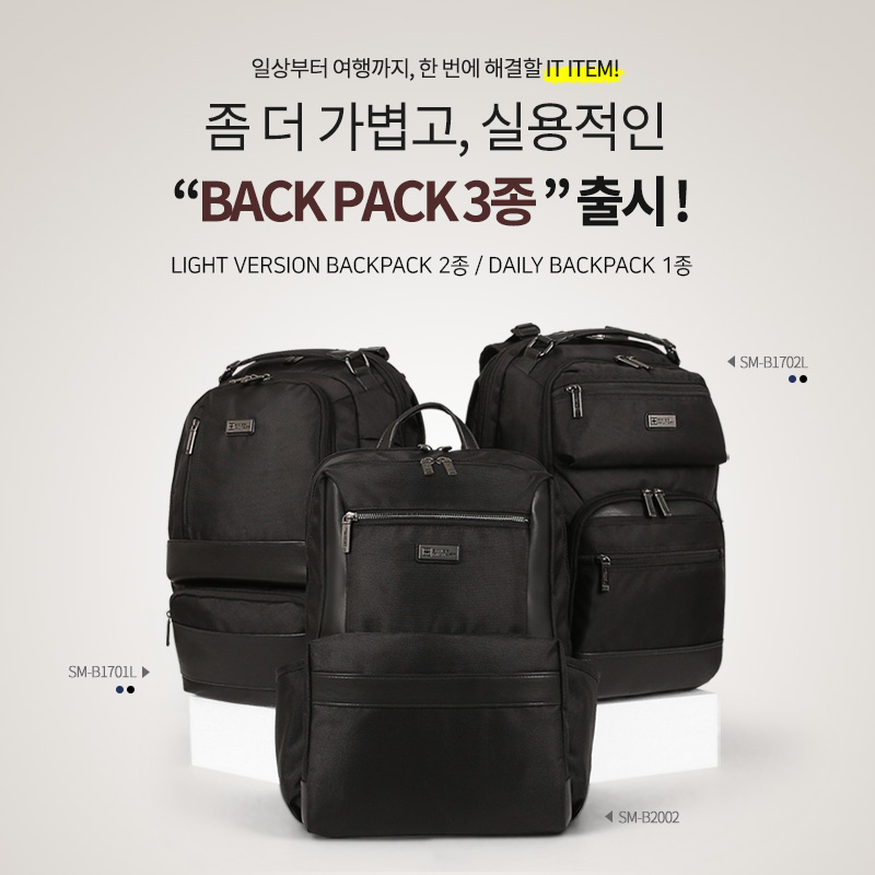 new_backpack 3종