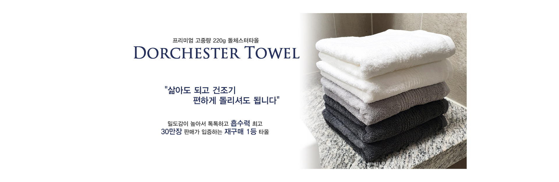 Dorchester Towel