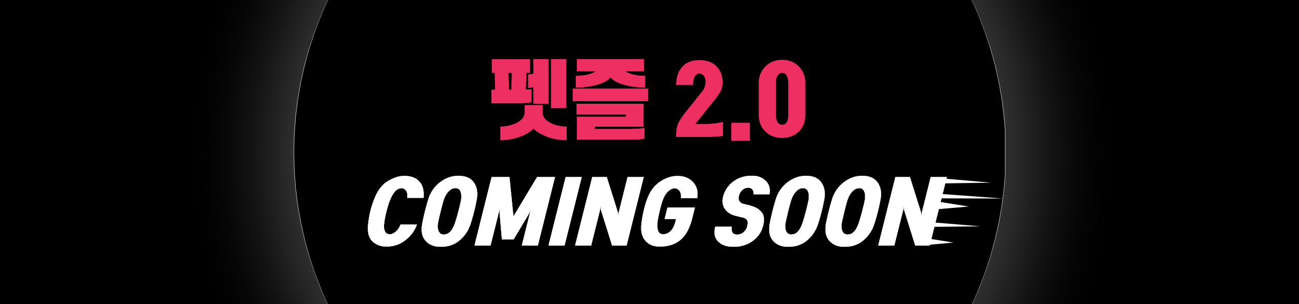펫즐2.0 comming soon