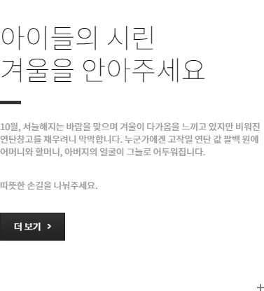 "banner=""main-video"" youtube data-id=""IZC02EQqcXc"" data-start=""false"" data-sound=""false"" data-loop=""true"" data-width=""100%"" data-height=""""  ◆ 동영상 섹션"