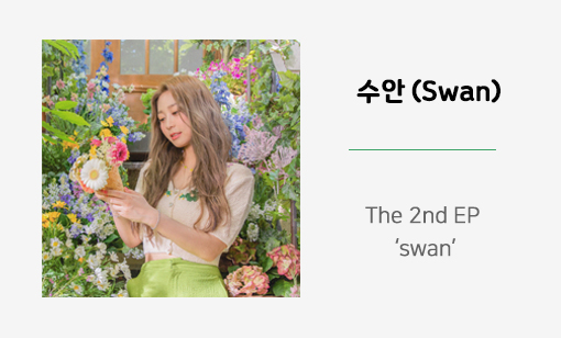 The 2nd mini Album 'swan' (한정수량)