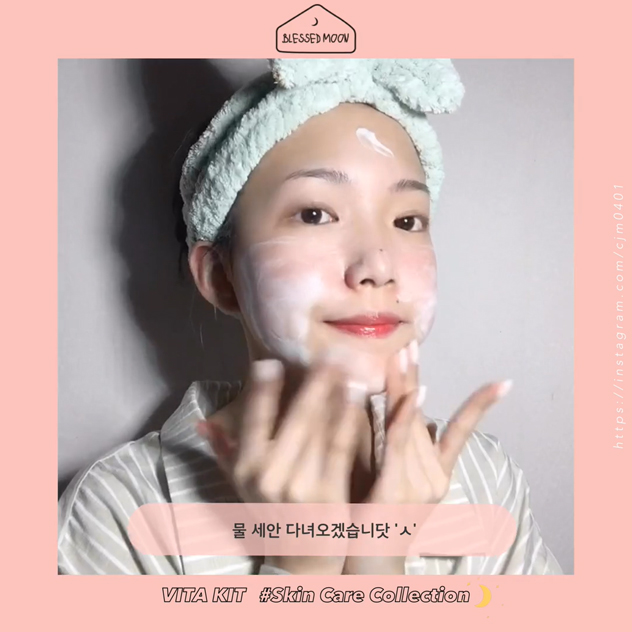 비타킷 VITA KIT Skin Care Tutorial