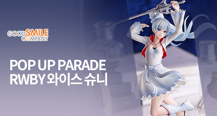 POP UP PARADE<span>RWBY 와이스 슈니</span>