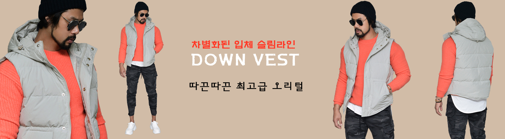 downvest